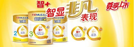 飞鹤乳业香港上市_飞鹤乳业旗下星飞帆产品在第53届世界食品品质评鉴大会上获得食品类